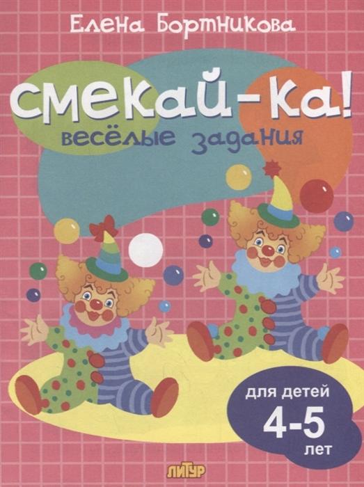 Купить Смекай-ка Веселые задания Для детей 4-5 лет, Литур, Головоломки. Кроссворды. Загадки