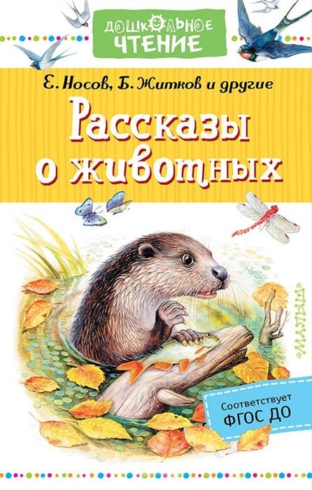 Снегирев Г., Житков Б., Носов Е. и др. Рассказы о животных цена и фото