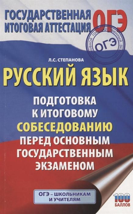 Степанова Л. Русский язык Подготовка к итоговому собеседованию перед основным государственным экзаменом цена