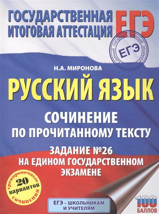 Миронова Н. Русский язык Сочинение по прочитанному тексту Задание 26 на едином государственном экзамене цены онлайн