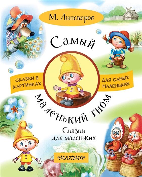 Липскеров М. Самый маленький гном Сказки для маленьких
