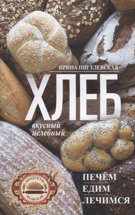 Пигулевская И. Хлеб вкусный целебный Печем едим лечимся печем дома мак пищевой 30 шт по 20 г