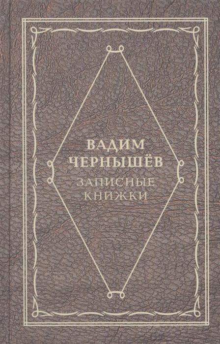 Чернышев В. Записные книжки н гоголь записные книжки