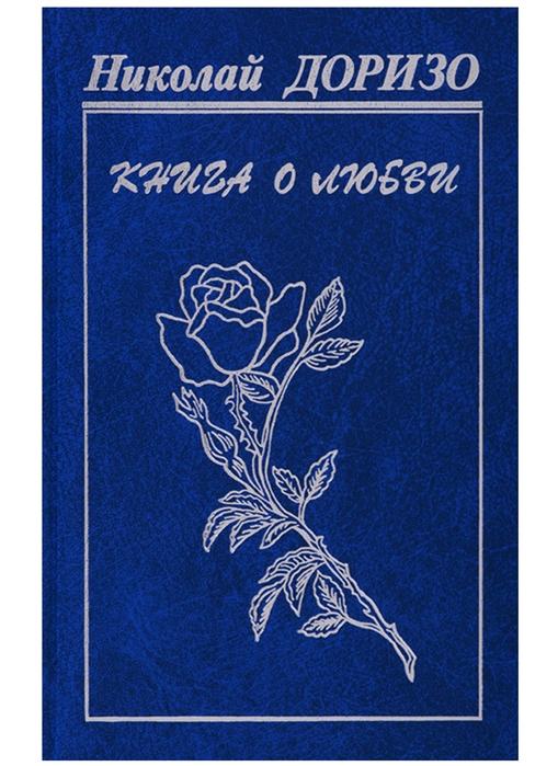 Доризо Н. Книга о любви Стихи песни проза стихи песни о любви