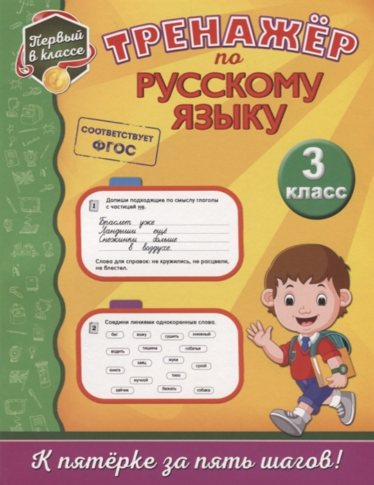 Аликина Т. Тренажер по русскому языку 3 класс