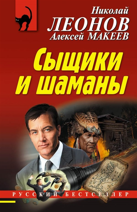Леонов Н., Макеев А. Сыщики и шаманы стоимость