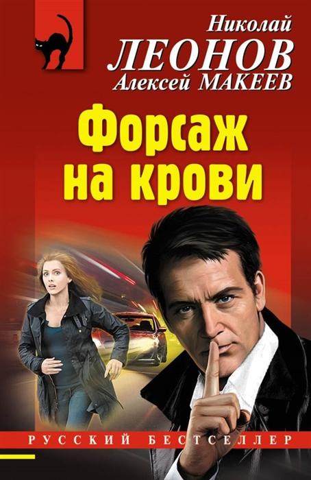 Леонов Н., Макеев А. Форсаж на крови все цены