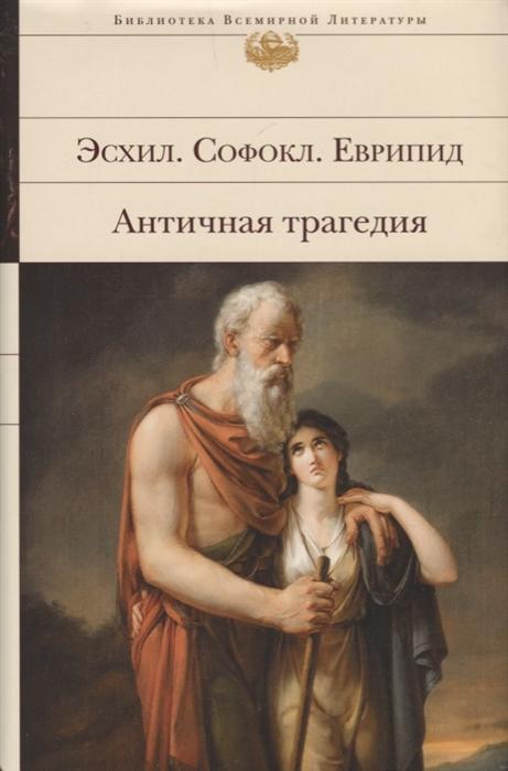 Эсхил, Софокл, Еврипид Античная трагедия