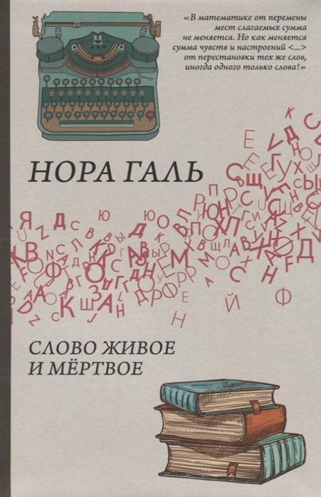 купить Галь Н. Слово живое и мертвое по цене 375 рублей