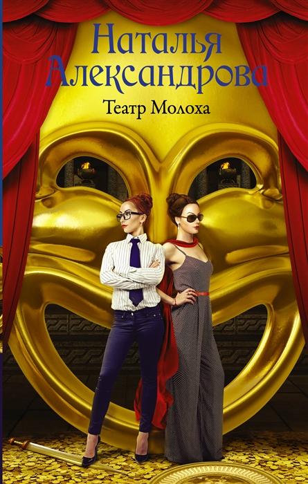 цена на Александрова Н. Театр Молоха Роман