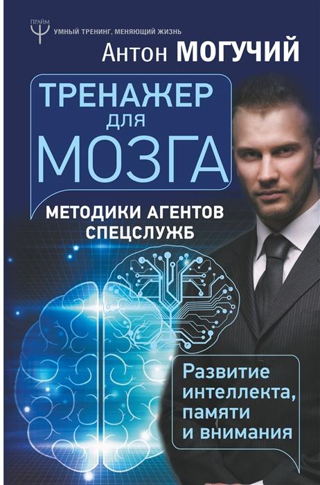 Могучий А. Тренажер для мозга Методики агентов спецслужб - развитие интеллекта памяти и внимания недорого