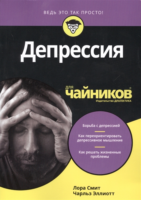 Депрессия для чайников