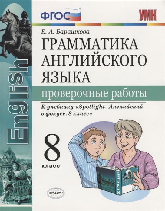 Барашкова Е. Грамматика английского языка Проверочные работы 8 класс К учебнику Spotlight Английский в фокусе