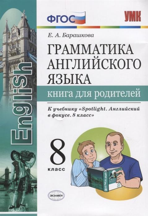 Барашкова Е. Грамматика английского языка Книга для родитедлей 8 класс К учебнику Spotlight Английский в фокусе