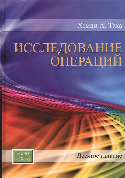 Таха Х. Исследование операций