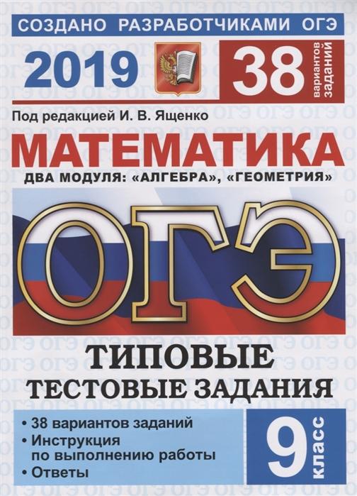 Ященко И. (ред.) ОГЭ 2019 Математика 9 класс 38 вариантов заданий Типовые тестовые задания