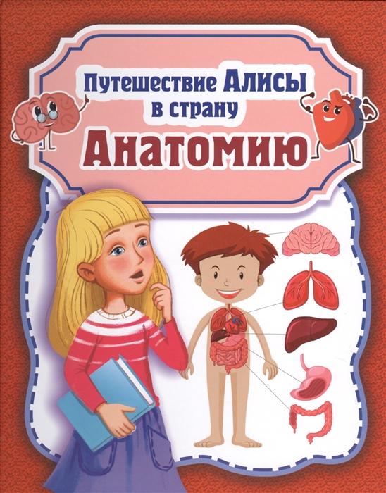 Савельев Н.Н. Путешествие Алисы в страну Анатомию
