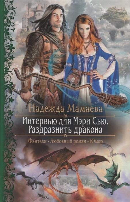 Мамаева Н. Интервью для Мэри Сью Раздразнить дракона атака супершпиона книга игр и развлечений