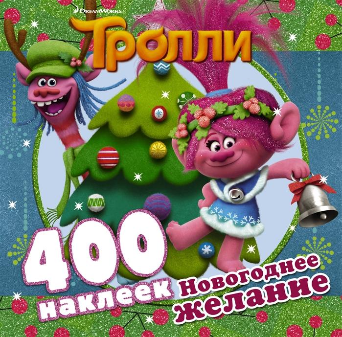Купить Тролли Новогоднее желание 400 наклеек, АСТ, Книги с наклейками