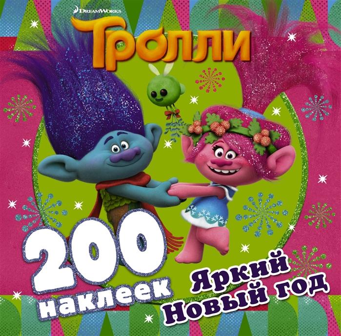 Тишков С. (ред.) Тролли Яркий Новый год 200 наклеек