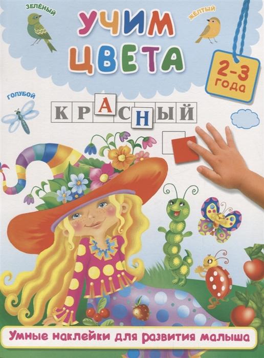 Дмитриева В. (сост.) Учим цвета 2-3 года учим математике 2