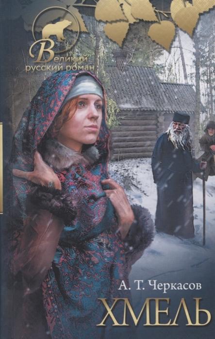 Черкасов А. Хмель черкасов а хмель