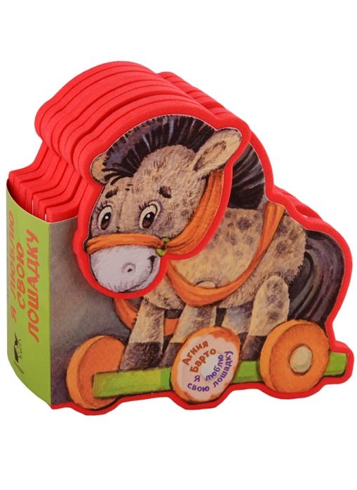 Барто А. Я люблю свою лошадку барто а я люблю свою лошадку 5 кнопок с песенками