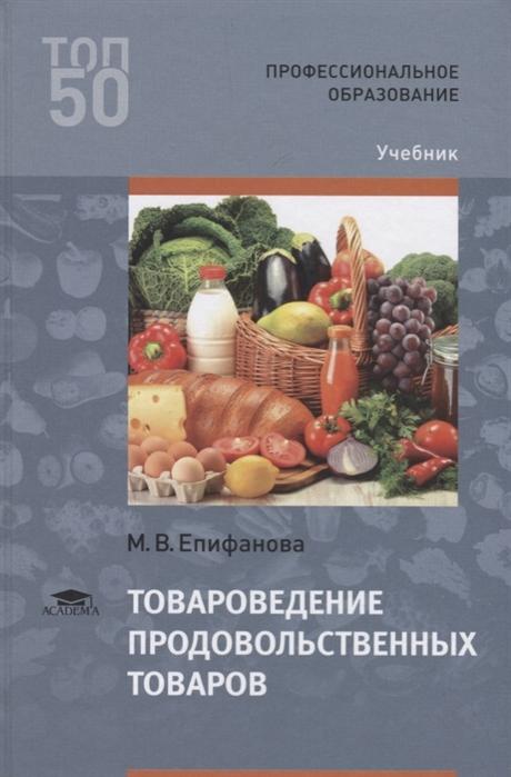 Епифанова М. Товароведение продовольственных товаров Учебник нормы естественной убыли продовольственных товаров