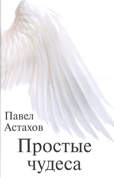 Астахов П. Простые чудеса астахов п рейдер