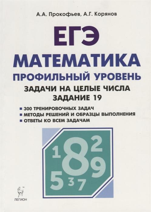 Прокофьев А., Корянов А. ЕГЭ Математика Профильный уровень Задачи на целые числа Задание 19 цена