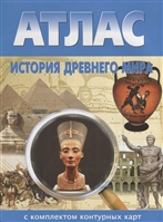 Атлас. История Древнего мира. С комплектом контурных карт