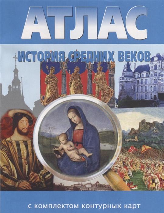 История Средних веков Атлас с комплектом контурных карт физическая география начальный курс 6 класс атлас с комплектом контурных карт фгос