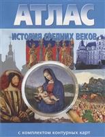 История Средних веков. Атлас с комплектом контурных карт