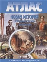 Новая история с середины XVII века до 1870 года. Атлас с комлпектом контурных карт