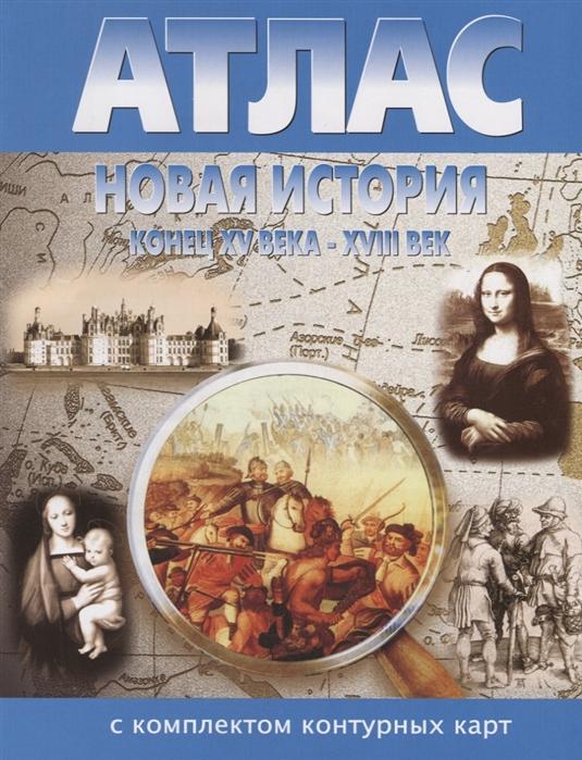 Новая история Конец XV века - XVIII век Атлас с комплектом контурных карт физическая география начальный курс 6 класс атлас с комплектом контурных карт фгос