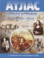 Атлас. Новая история. Конец XV века - XVIII век (с комплектом контурных карт)