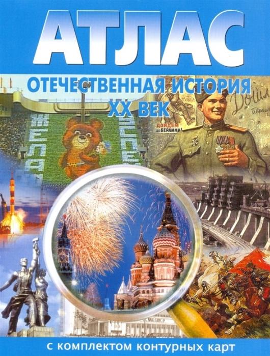 Отечественная история XX век Атлас с комплектом контурных карт отечественная история с древнейших времен до конца 18 в 8 класс атлас с комплектом контурных карт