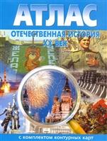 Атлас. Отечественная история. XX век (с комплектом контурных карт)