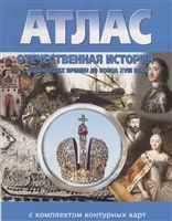 Отечественная история. С древнейших времен до конца XVIII века. Атлас с комлпектом контурных карт