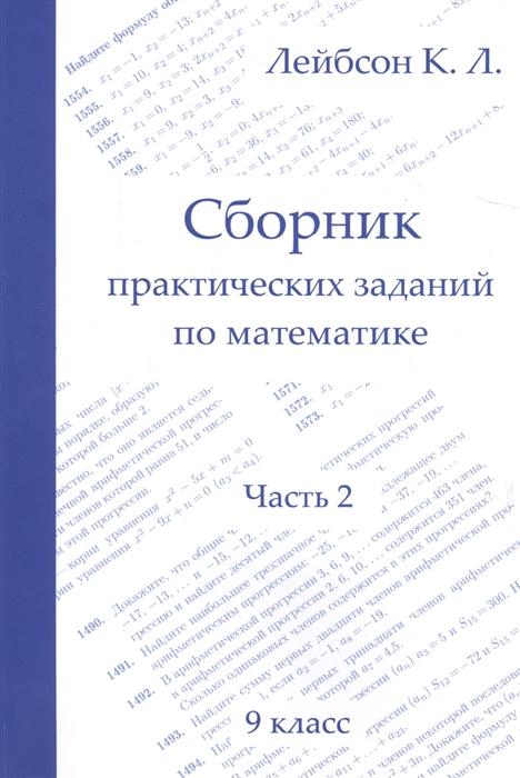 цена Лейбсон К. Сборник практических заданий по математике 9 класс Часть 2