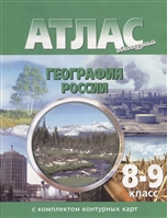География России. 8-9 класс. Атлас с комплектом контурных карт