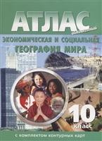 Экономическая и социальная география мира. 10 класс. Атлас с комплектом комнтурных карт
