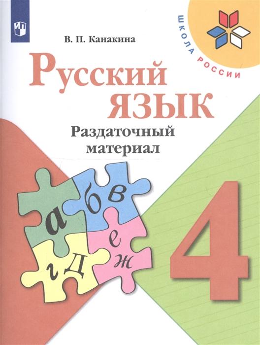 Русский язык 4 класс Раздаточный материал