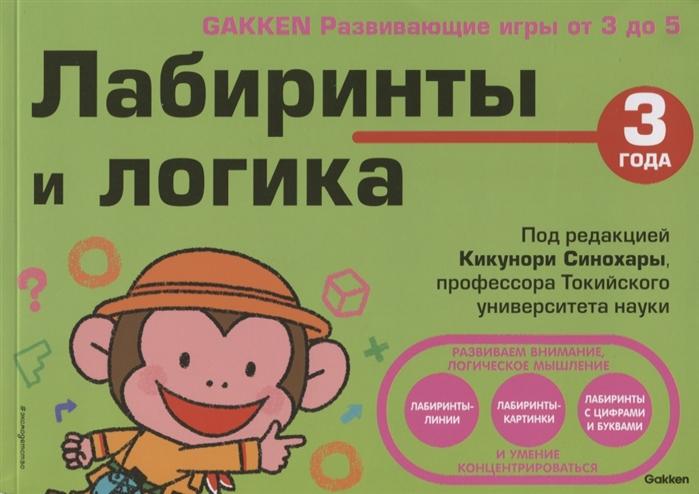Синохара К. (ред.) Gakken 3 Лабиринты и логика лабиринты и логика 3 года