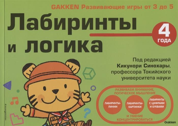 Синохара К. (ред.) Gakken 4 Лабиринты и логика лабиринты и логика 3 года