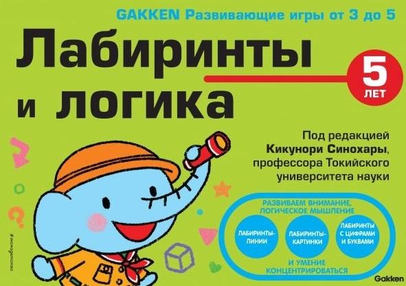 Синохара К. (ред.) Gakken 5 Лабиринты и логика лабиринты и логика 3 года
