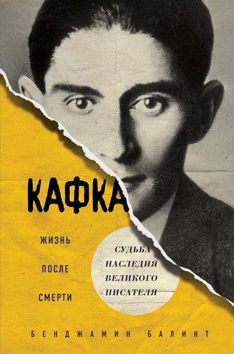 Балинт Б. Кафка Жизнь после смерти Судьба наследия великого писателя