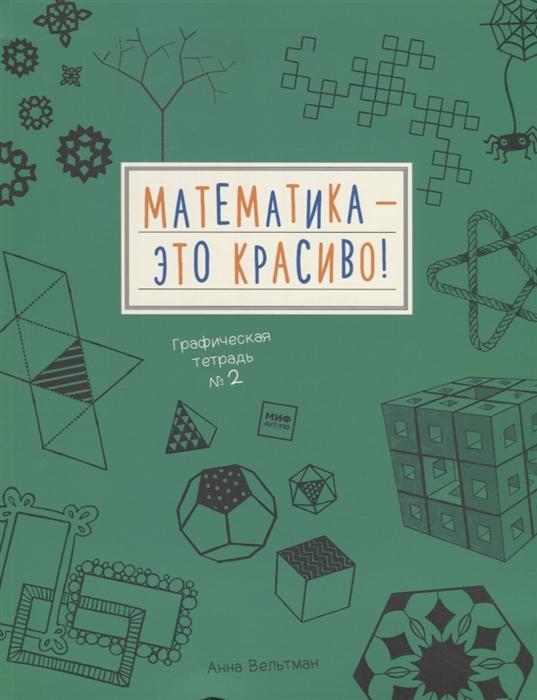 Купить Математика это красиво Графическая тетрадь 2, Манн, Иванов и Фербер, Естественные науки