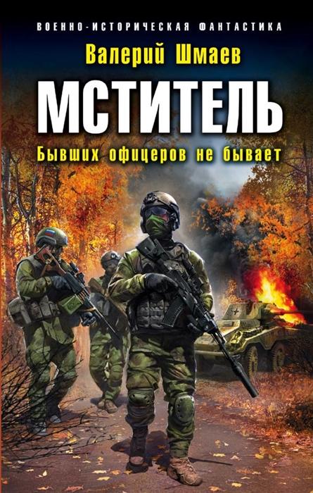 Шмаев В. Мститель Бывших офицеров не бывает