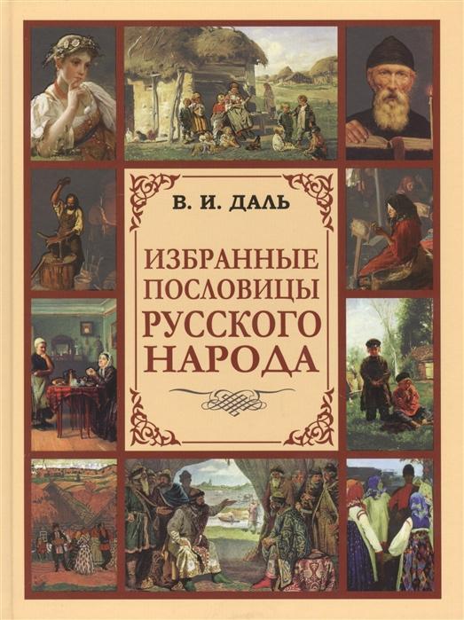 Даль В. Избранные пословицы русского народа